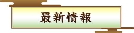 【DFFOO速報】明日9/18に最新情報公開!情報入り次第随時更新します!