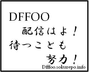 【DFFOO速報】配信時期は11月!?アーケード版一周年に合わせてくる予感!?