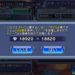 【DFFOO速報】召喚獣強化イベント時のスタミナの仕様について!!