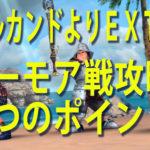 【DFFOO動画】ザナルカンドよりEXTRA攻略3つのポイント