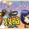 - 攻略動画 - 【オペラオムニア】ちいさな召喚士5をフルコンプ攻略!