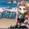 【DFFOO速報】美しき海賊、クエストの攻略方法の仕方。クエストの攻略に役立つキャラ達もご紹介!!