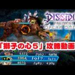 - 攻略動画 - 『ディシディア オペラ』 #001 獅子の心5【ガイアベヒーモス】