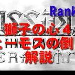 - 攻略動画 - [DFFOO]獅子の心4 解説攻略 ベヒーモスの倒し方 Rank43