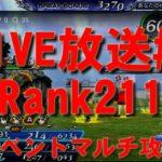 - 攻略動画 - 【DFFOO】LIVE#4 RANK211 イベントマルチ攻略