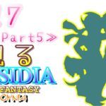 - 攻略動画 - ディシディア オペラオムニア 観る#17シャドウ再び・・ 5章part5  DFFOO  ファイナルファンタジー FINALFANTASY DISSIDIA OPERAOMNIA