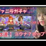- 攻略動画 - 【DFFOO】ヴァニラ 武器ガチャ33連!!(ディシディア ファイナルファンタジー オペラオムニア)にわかゲームch
