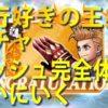 - ガチャ動画 - 【DFFOO】修行好きの王弟ガチャ#49
