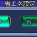 【DFFOO速報】省エネ設定は標準の方がストレス無くおすすめ!!