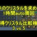 - 攻略動画 - 【DFFOO】赤のクリスタル獲得数比較検証! 3と5を1時間auto(※)で回すと・・・?【ゆっくり実況】