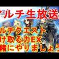 - 攻略動画 - 【DFFOO FF14】サブアカウントで初めからプレイ 本日ガチャ祭り 新規の方一緒に攻略しましょう!